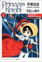 Ribon no kishi (Princess Knight) cover image