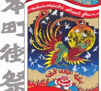 Nihonmachi poster image